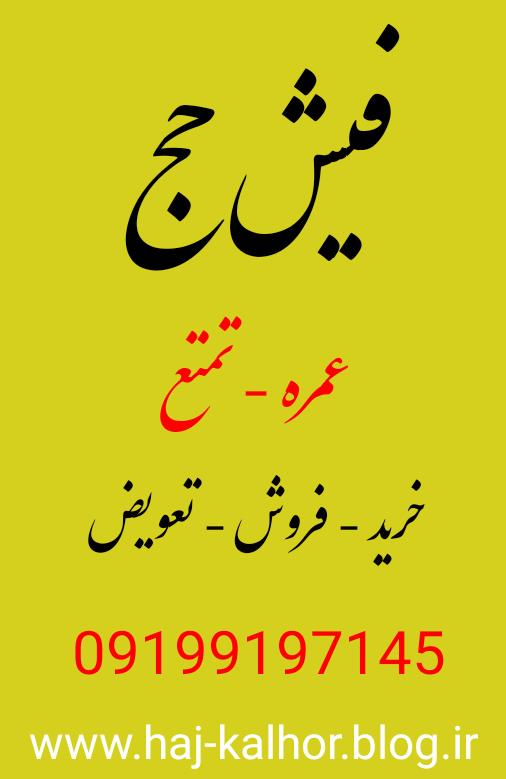 فیش حج , دفتر خرید و فروش فیش حج کلهر , حج 97